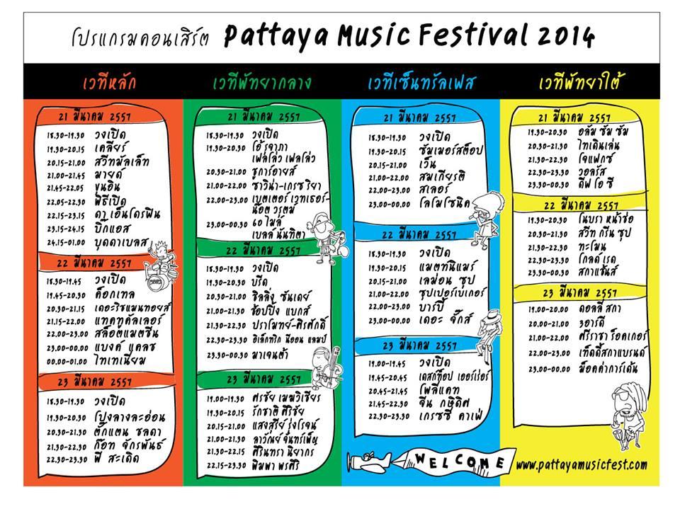 pattaya musicตารางงานพัทยามิวสิคเฟสติเวล