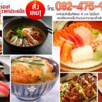 ร้านอาหารญี่ปุ่นdelivery