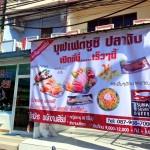 บุฟเฟต์อาหารญี่ปุ่น ซูชิ ซาชิมิ แซลม่อน ร้านอร่อยพัทยา1