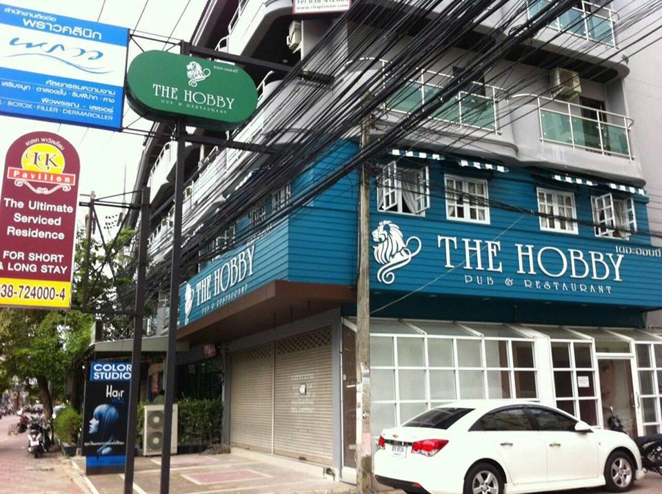 the hobby pattaya ร้านอาหารอร่อย พัทยา พัทยา