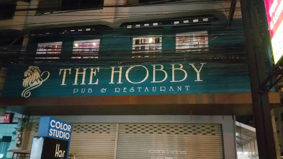 the hobby pattaya ร้านอาหารอร่อย พัทยา
