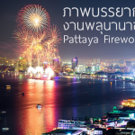 ภาพงานพลุนานาชาติพัทยา Pattaya Fireworks Festival
