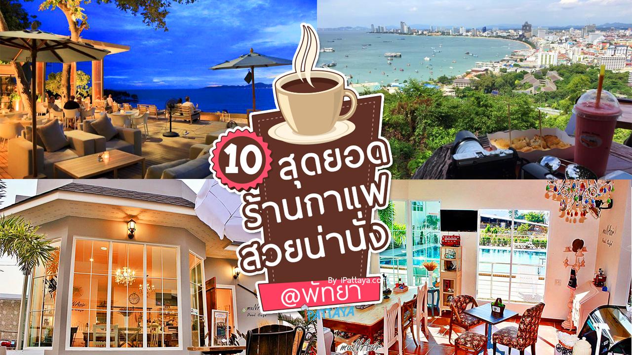 10ร้านกาแฟสวยน่านั่งที่สุดในพัทยาiPattaya