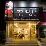 Kulbing ร้านบิงซูพัทยา25