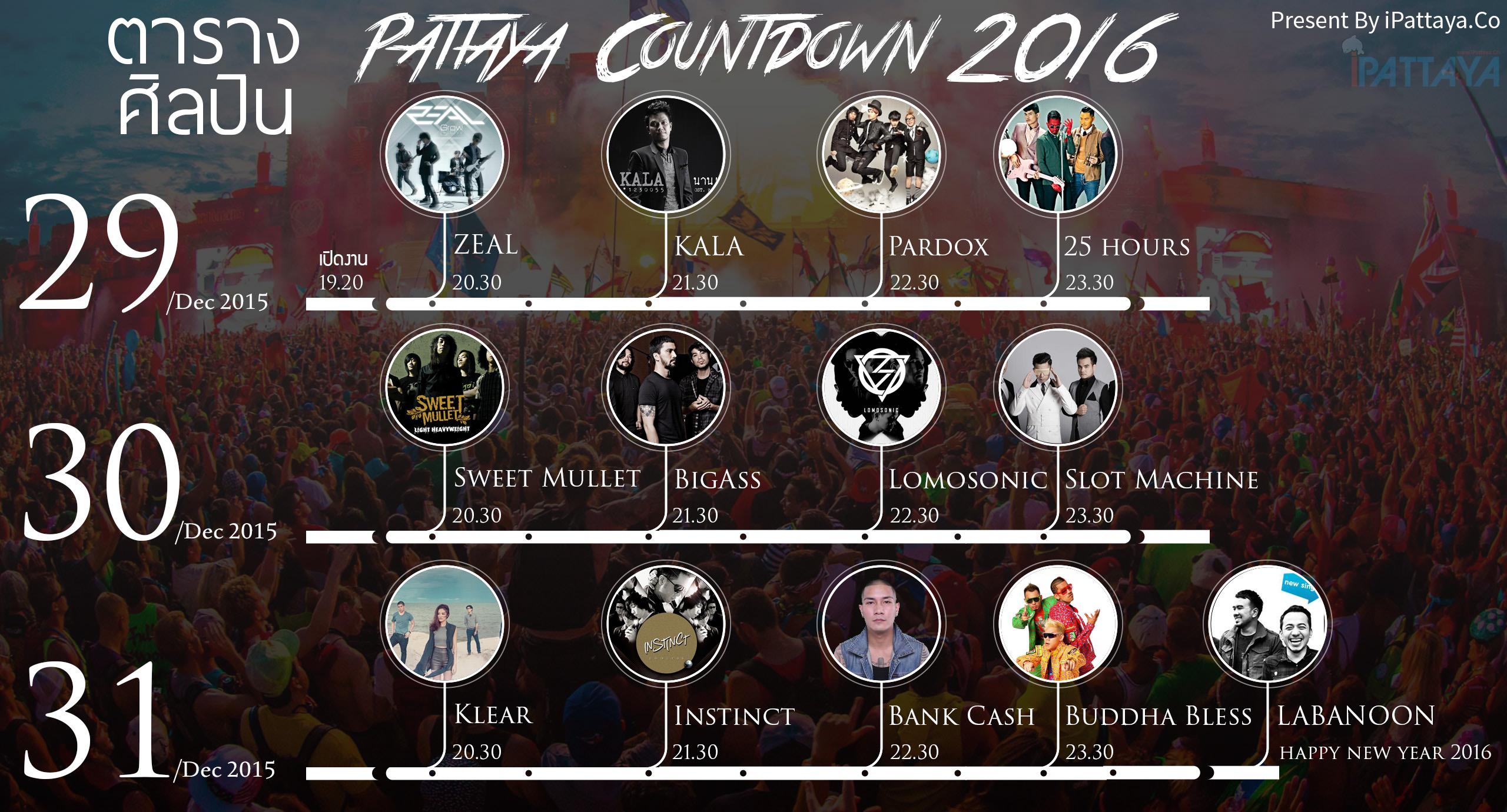 ตารางศิลปินงานพัทยาเคาท์ดาวน์ Pattaya Countdown 2016