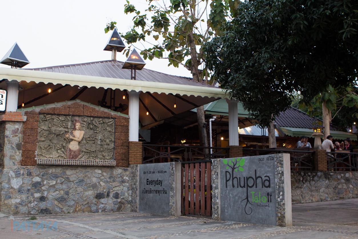 ร้านอร่อยพัทยา-ภูผาตาโล17