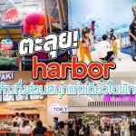 สวนสนุกพัทยา Harbor pattaya